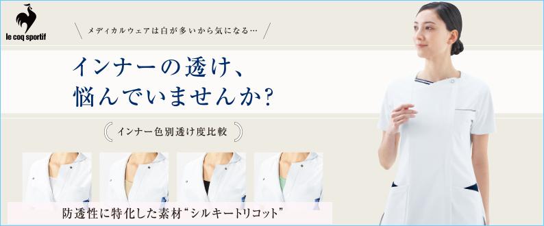 フレキシブルニットナースウェア白衣通販ページ