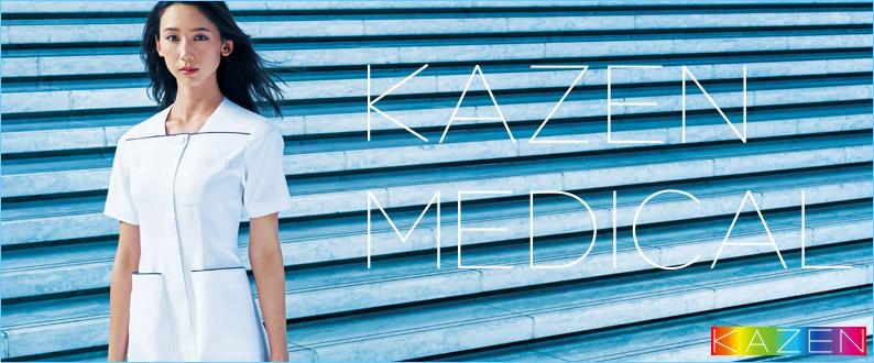 KAZEN白衣販売ページ