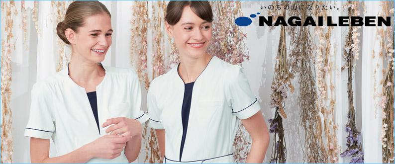 ナガイレーベン白衣販売ページ