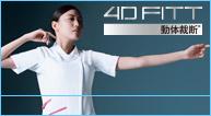 動きやすさ抜群4DFITT白衣通販ページ