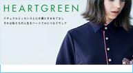 ハートグリーン介護服販売ページ