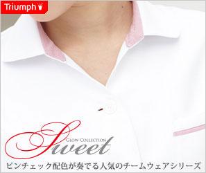 トリンプ白衣人気シリーズ『Sweet』
