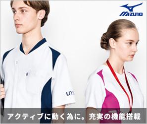 Mizuno Unite アクティブジャケット