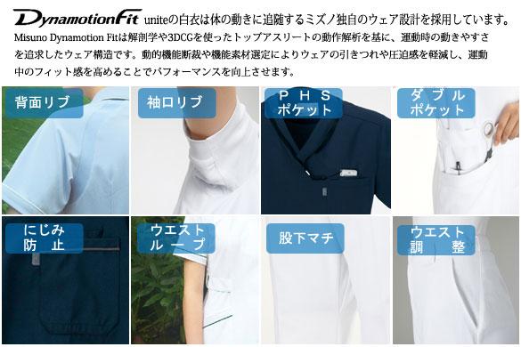 uniteの白衣は体の動きに追随するミズノ独自のウェア設計を採用しています。