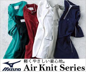 Mizunoエアーニットシリーズ商品一覧