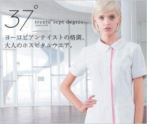 デザイナーズ白衣37℃トロントセットデグレコレクションはこちらから