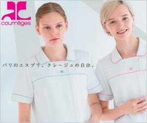 デザイナーズ白衣クレージュコレクションはこちらから