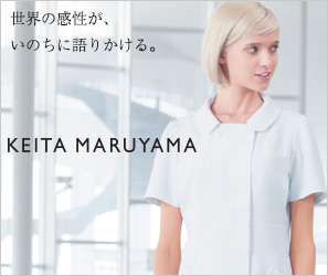 デザイナーズ白衣ケイタマルヤマコレクションはこちらから