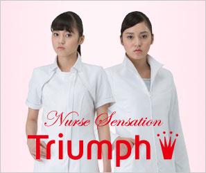 デザイナーズ白衣Triuph-トリンプコレクションはこちらから