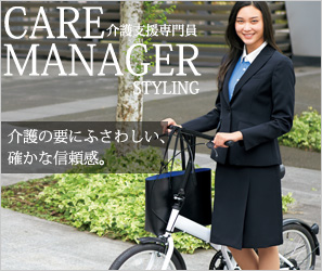 CAREMANAGERSTYLING商品一覧