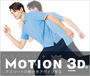 MOTION3D使用商品一覧