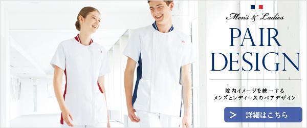 ルコックスポルティフ-チーム医療ペアデザイン白衣