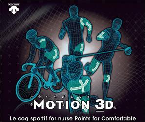 ルコックスポルティフ-MOTION3D使用商品一覧