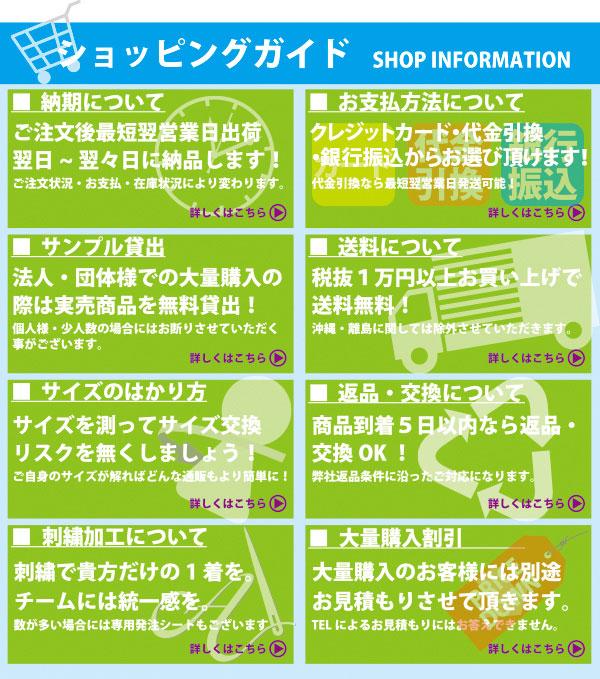 ユニフォームプラザ東京ショップインフォメーション