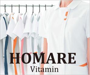 チーム医療白衣ビタミン特集